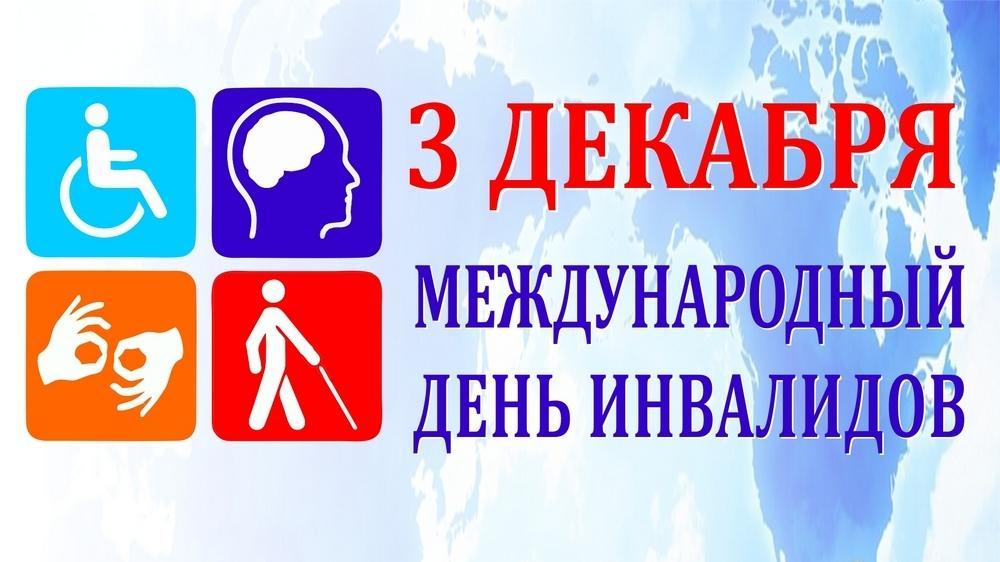 v-feodosii-meshdunarodnyy-den-invalidov-otmet.jpeg